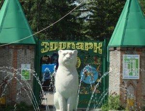 Абаканский зоопарк