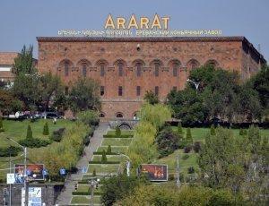 Музей Арарат