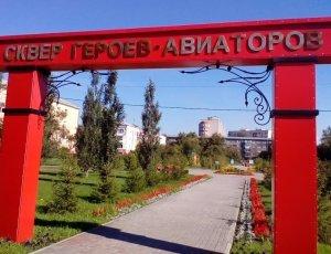 Сквер Героев Авиаторов