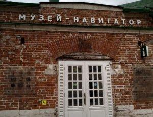 Музей «Навигатор»