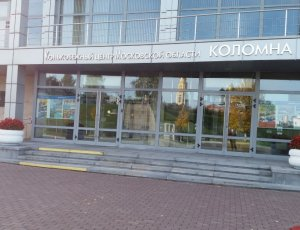 Конькобежный центр Московской области «Коломна»