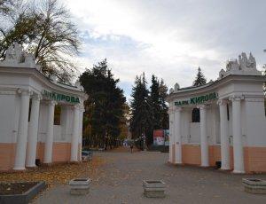 Парк Культуры и Отдыха имени Кирова