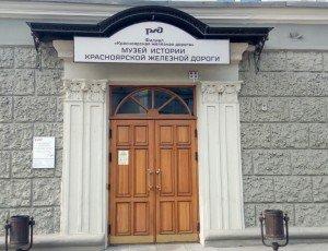 Музей Истории Красноярской Железной Дороги