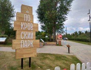 Фото Покровский парк