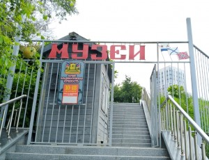 Музей «Владивостокская крепость»