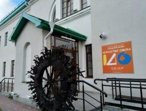 Музей «Искусство Омска»