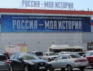Фото Исторический парк «Россия - Моя история»