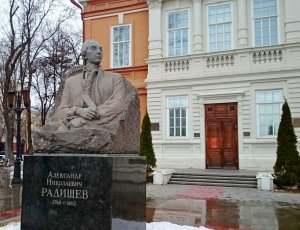 Художественный музей имени А. Н. Радищева