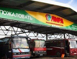Универсальный рынок «Лира»
