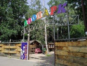 Зоопарк «Берендеево»