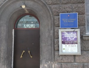 Музей художника Б. Я. Ряузова
