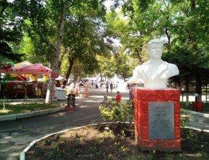 Парк имени Сергея Лазо