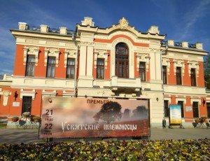 Фото Пушкинский театр