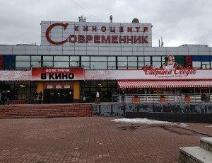 Фото Кинотеатр Современник