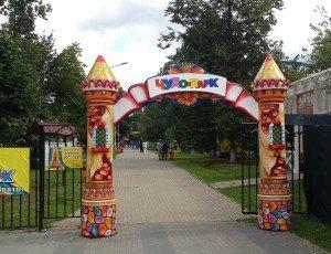 Чудо-Парк