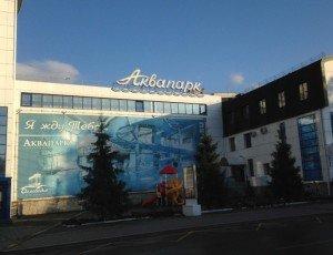 Аквапарк «Беловодье» в Белокурихе
