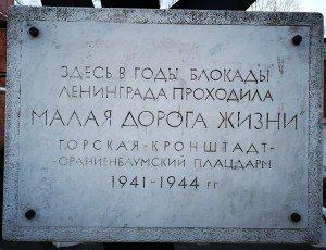 Памятник «Малая дорога жизни»