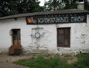Кузнечный двор: Дом Ксёндза