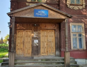 Фото Дом ремёсел в Пскове