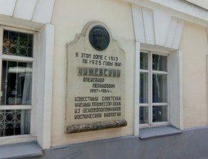 Фото Дом-музей А.Л. Чижевского