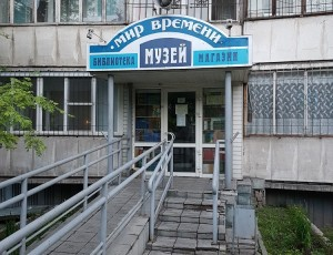 Музей «Мир времени»
