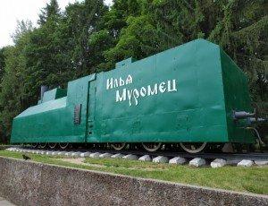 Фото Памятник «Бронепоезд Илья Муромец»