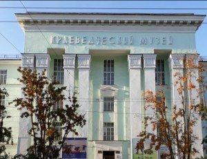Фото Мурманский областной краеведческий музей