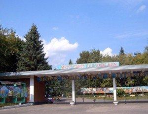 Парк имени 50-летия Советской Власти