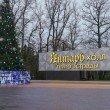 Фото Театр эстрады «Янтарь-холл» 6