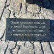 Фото Мемориал морякам погибшим в мирное время 6
