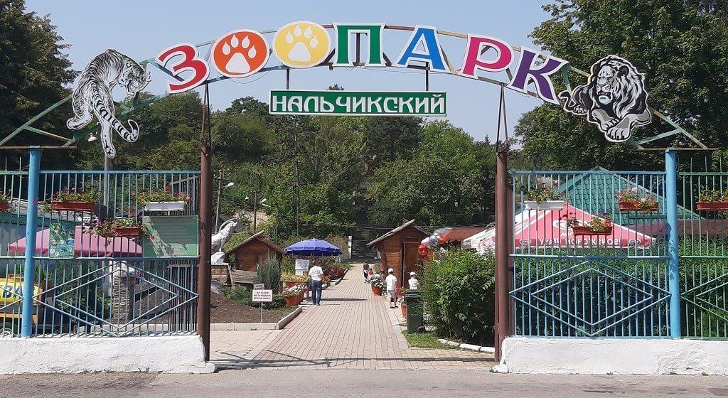 Вход в Нальчикский зоопарк