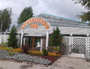 Ботанический сад «Ботаника»