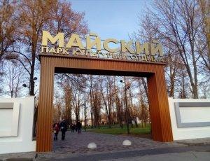 Фото Майский парк культуры и отдыха