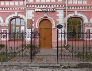Фото Центральная городская Библиотека им. П.Л. Проскурина