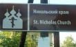 Фото Церковь Николы На Всполье 6