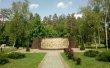 Фото Мемориальный комплекс «Партизанская поляна» 1