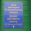 Фото Дом-музей Ключникова-Палантая И.С. 7