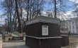 Фото Демидовский сад в Ярославле 6
