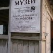 Фото Музей Народного Художника России А.И.Морозова 8