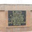 Фото Памятник героям фронта и тыла в Иваново 7